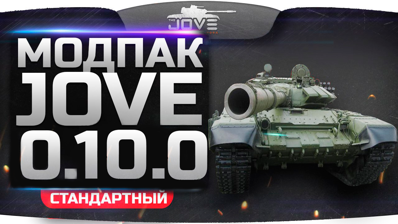 Играть в world of tanks blitz auction